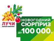 Новогодний сюрприз до 100 000 руб. на квартиру Новый ЖК «ЛУЧИ» в Солнцево